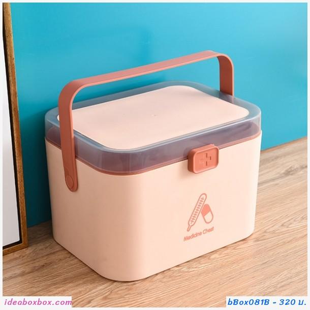 กล่องเก็บยาสามัญประจำบ้าน Medicine Box สีชมพู