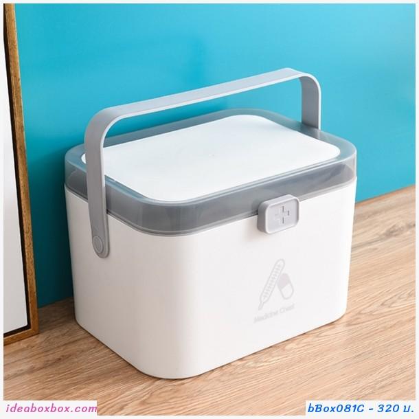 กล่องเก็บยาสามัญประจำบ้าน Medicine Box สีขาว