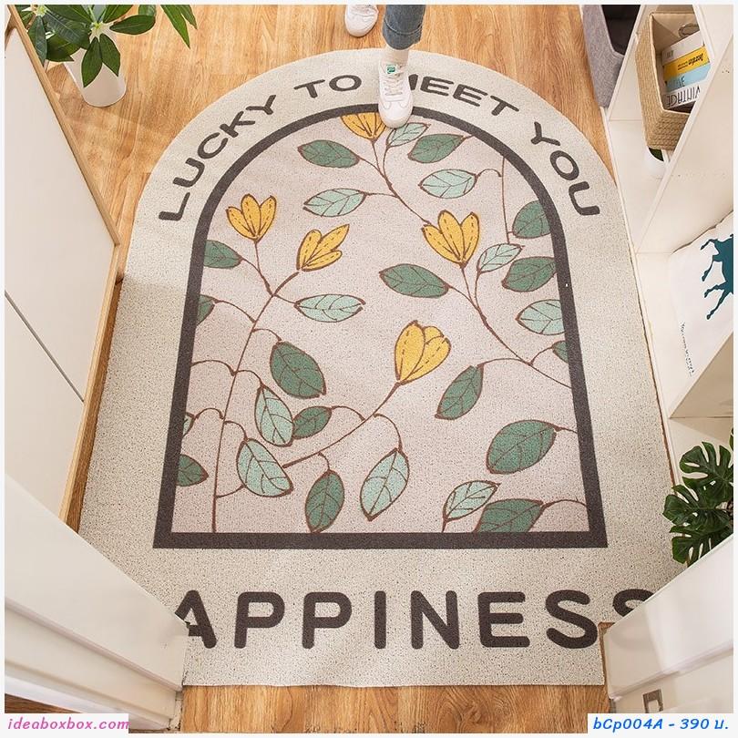 พรมดักฝุ่น Entrance door mats ลาย Happiness