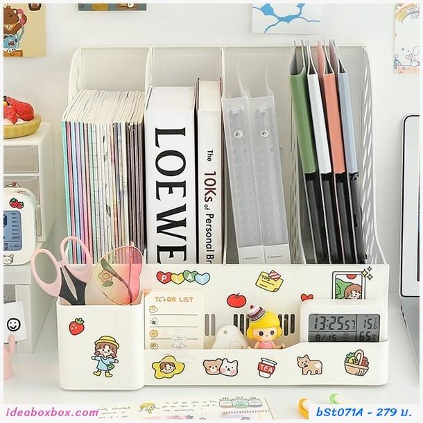 คอนโดจัดระเบียบหนังสือ Cute Storage Box สีขาว(Free Sticker)