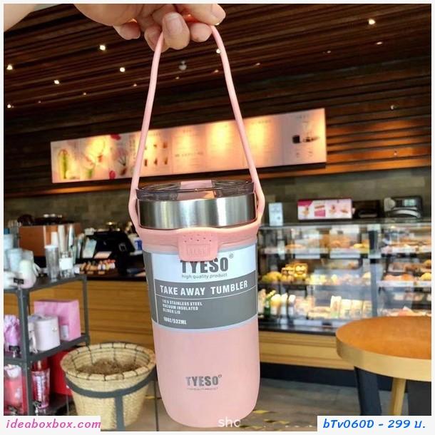 แก้วเก็บอุณหภูมิร้อนเย็น TYESO 710 ml. สีชมพู