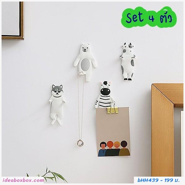 ที่แขวนของ ตะขอแขวนรูปสัตว์ Sticky Cartoon Animal hooks(ได้ 4 ตัว)
