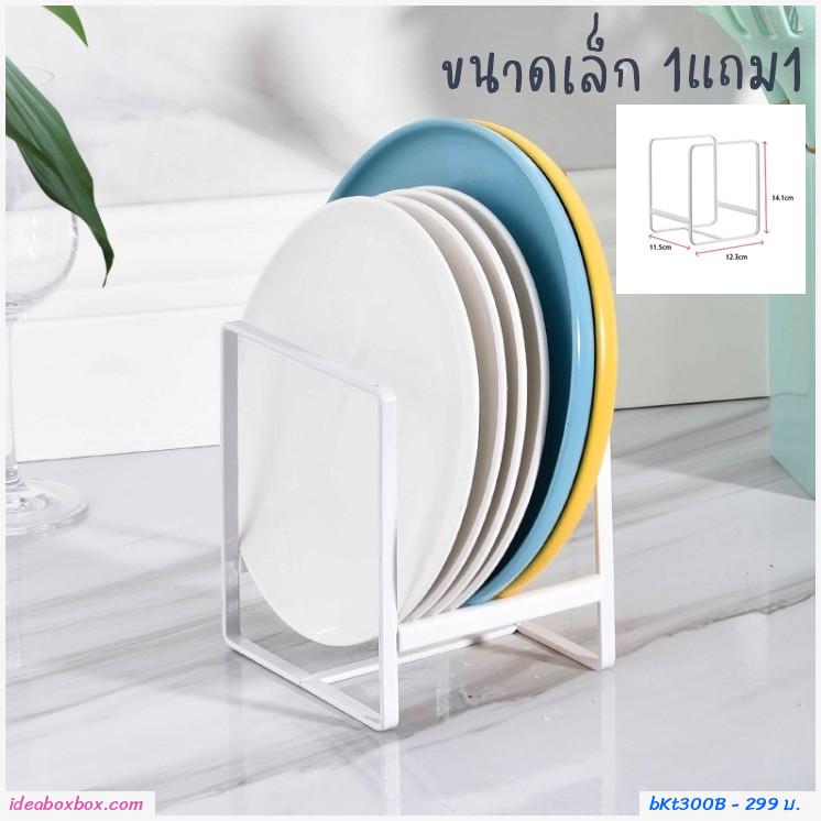 ที่วางจานชาม Japanese-style dish rack สีขาว ขนาดเล็ก(1 แถม 1)