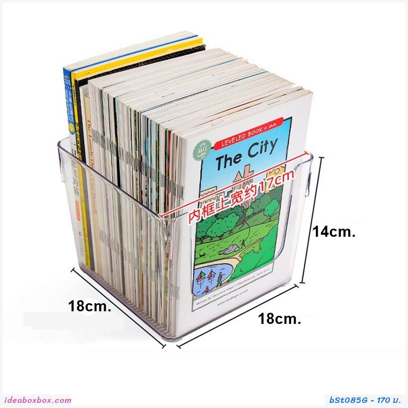 กล่องจัดระเบียบหนังสือ Transparent Storage Box แบบ G