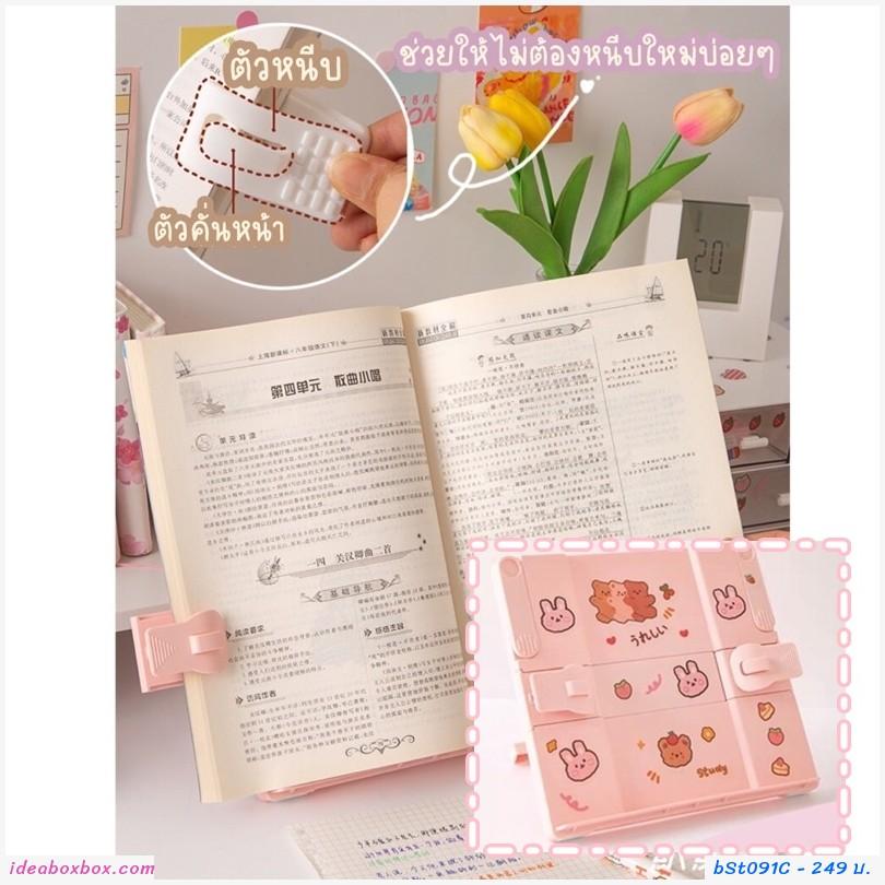ที่วางหนังสือ ที่ตั้งหนังสือ ที่วางไอแพดปรับได้ สีชมพู
